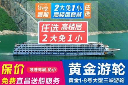 黄金游轮【2大1小特惠·超万吨·船大床宽】重庆到宜昌4天3晚长江三峡涉外游轮船票