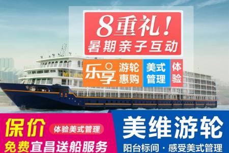 美维游轮【暑期8重大礼·亲子互动·美国品质】重庆到宜昌4天3晚长江三峡涉外游轮船票