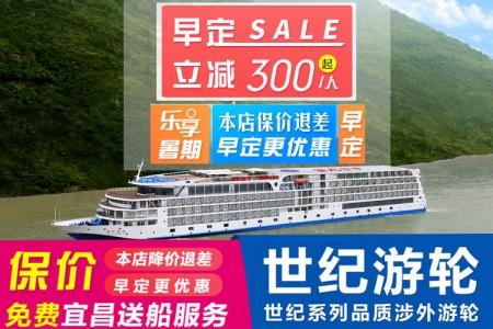 世纪游轮【早鸟优惠减300·赠重庆接送】宜昌到重庆5天4晚长江三峡豪华游轮船票