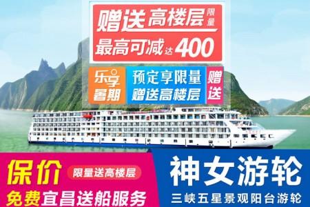 华夏神女游轮【免费升3-5楼高楼层】重庆到宜昌4天3晚长江三峡豪华游轮旅游船票