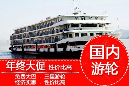 重庆出发到宜昌长江三峡3星国内游轮单程2日游(奉节登船,精华游)