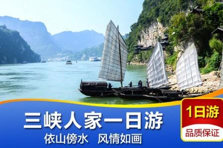 湖北宜昌三峡旅游 三峡人家一日游 纯玩跟团游 含门票三峡渡船票