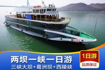 宜昌旅游 两坝一峡豪华游船一日游 过葛洲坝船闸 三峡大坝一日游