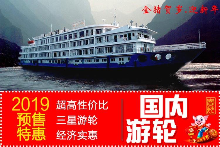 重庆出发到宜昌长江三峡3星国内游轮神女线往返3日游(奉节登船-精华游)