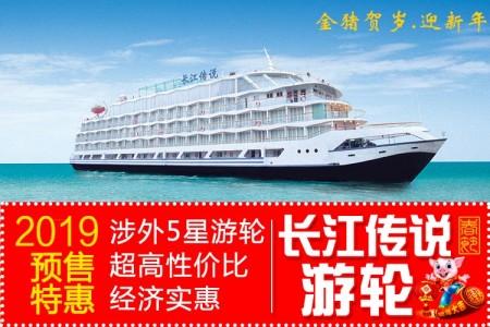 长江传说号游轮重庆到宜昌4天3晚长江三峡涉外游轮船票