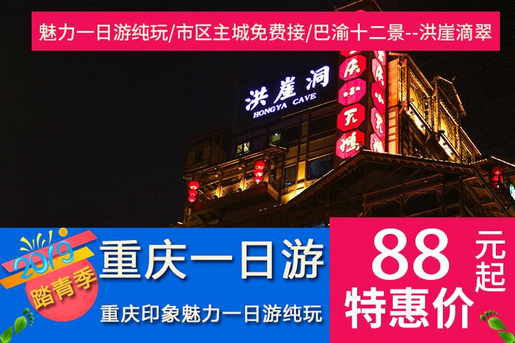 【魅力重庆】重庆市内印象魅力一日游纯玩·市区主城免费接