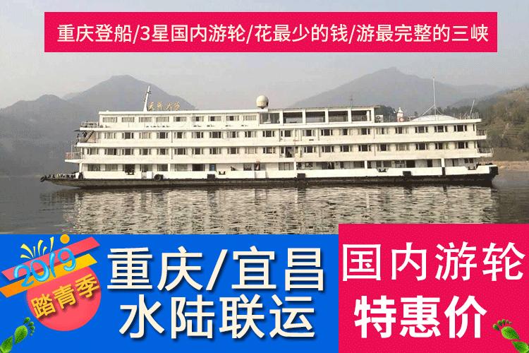 重庆出发到宜昌长江三峡3星国内游轮神女线单程2日游(奉节登船-精华游)