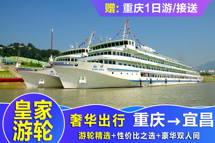 皇家公主仙娜游轮·奉节-宜昌-重庆往返航线·长江三峡单程3日(重庆出发,水陆联运,往返航线)