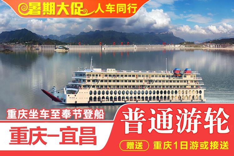"""重庆到宜昌长江三峡单程2日游(奉节登船,人车同行 """"新高湖"""")"""