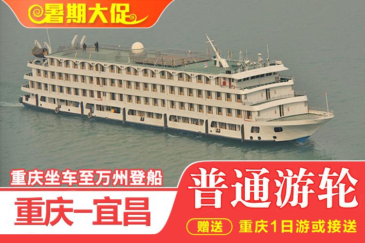 重庆出发到宜昌长江三峡3星国内游轮单程3日精品游-长江观光2.3.5号游轮(万州登船,顺道游)