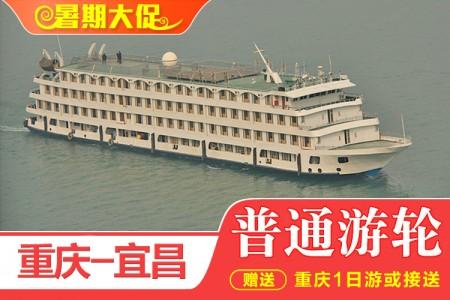 重庆到宜昌长江三峡3星国内游轮单程4日经典全景游(重庆登船,阳光游)